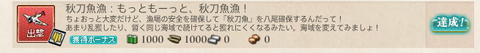 秋刀魚任務2達成
