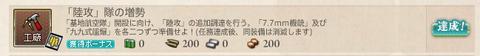 任務3達成