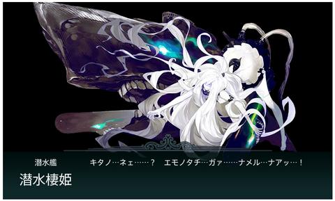 潜水棲姫2