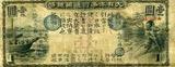 日本紙幣2