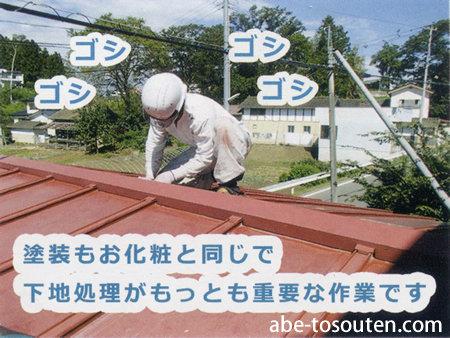 宮城県【阿部塗装店】
