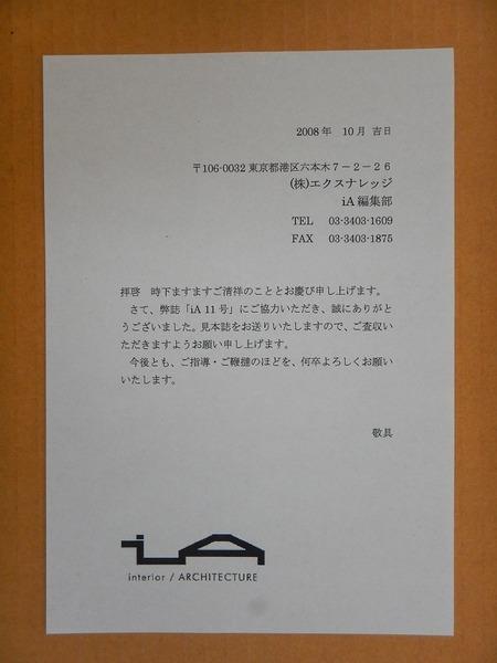 「iA Vol.11 左官&塗装仕上げの技法100+1」見本誌送り状