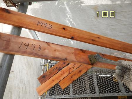 貫板に防腐防虫塗料塗付1回目