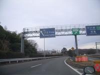 中央高速 八王子第2出口