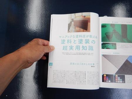 「仕上げデザイン究極ガイド 最新版」関連記事扉ページ