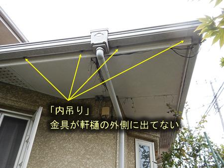 内吊りの軒樋(角樋)