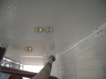 軒裏塗装 上塗1回目