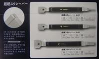 土牛産業「超鋼スクレーパー」カタログ