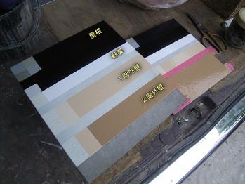 各部位工程順に塗り重ねた塗り板