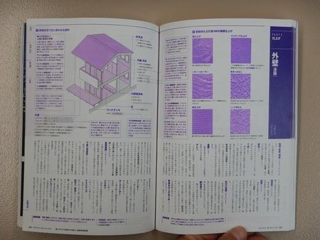 「建築知識」2014年11月号塗装工事の項