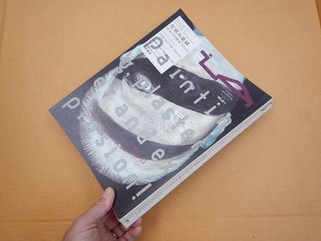 「iA Vol.11 左官&塗装仕上げの技法100+1」