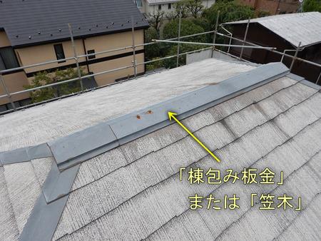 カラーベスト屋根(コロニアル屋根)の棟