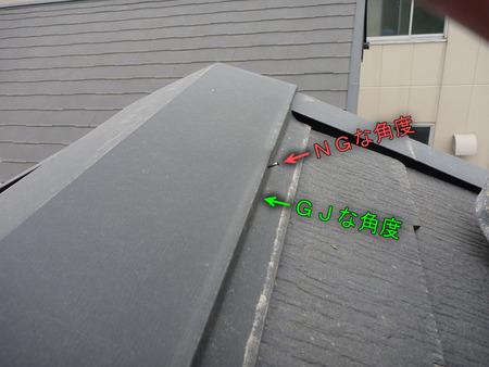 棟包み板金の釘の打ち方不良 写真