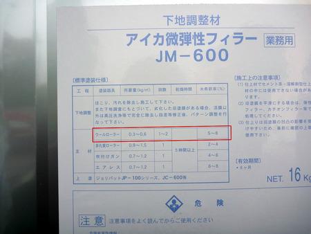 「アイカ微弾性フィラーJM-600」ラベル