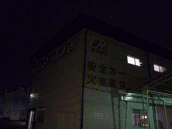水谷ペイント本社工場