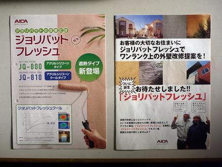 「ジョリパットフレッシュ」パンフレット2種 表紙