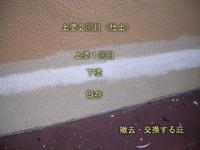 外壁塗装の工程見本のような状態