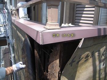 ベランダ手すり壁内側の腐食状況1