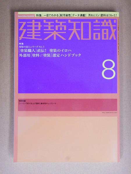 「建築知識」2002年8月号