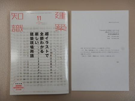 「建築知識」2014年11月号