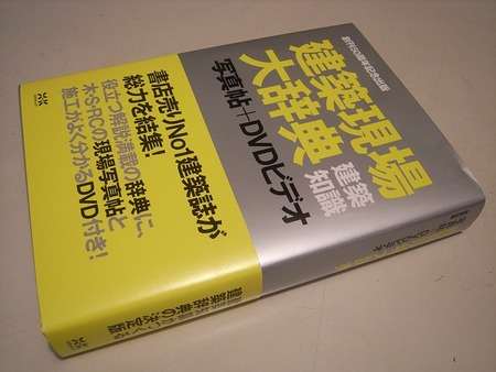 「建築現場大辞典 写真帖+DVDビデオ (建築知識) 」
