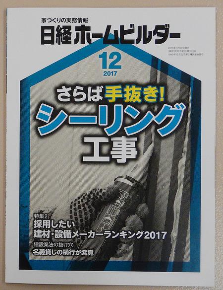 日経ホームビルダー 2017年12月号