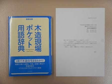 「木造現場ポケット用語辞典」