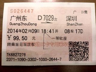広深動車組チケット