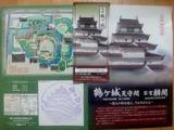 鶴ヶ城入場券