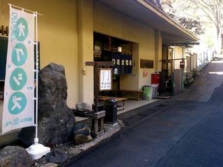 口坂本温泉2