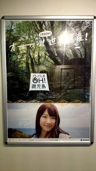ゆきりんポスター5