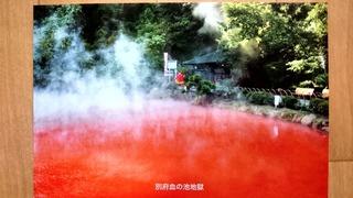 血の池地獄絵はがき