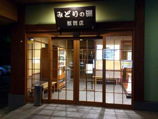 みどりの湯都賀店3