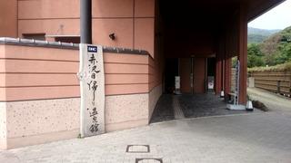赤沢日帰り温泉館2