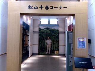 松山千春コーナー