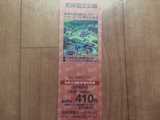 知床五湖駐車券