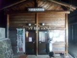 川原湯共同浴場