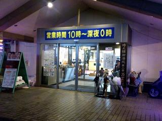 伊豆温泉村3