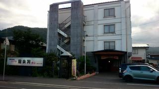 ホテル龍泉洞愛山3