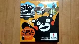 熊本土産1