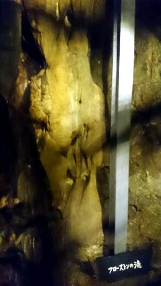 龍泉洞フローストンの滝