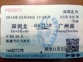 広深新幹線チケット