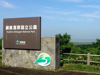 釧路湿原1