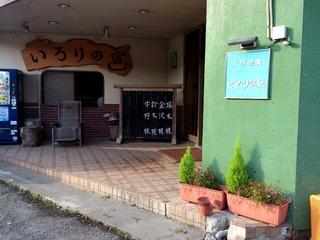 七里川温泉2