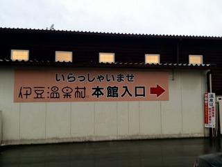 伊豆温泉村1