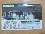 湯ノ島温泉3