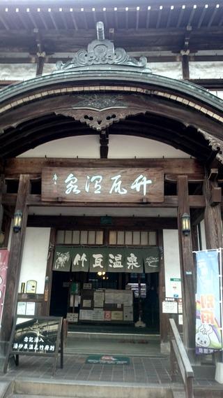 竹瓦温泉4
