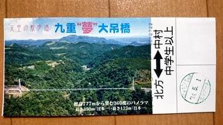 九重夢大吊橋チケット