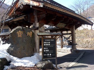 宝川温泉1