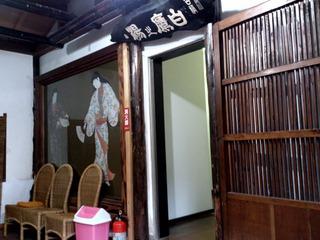 宝川内湯入口